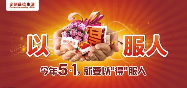 想要了解更多促销活动方案,请继续访问南京广告公司领略网站。领略400-086-9970是一家集领略广告、领略会展、领略公关执行为一体的综合广告服务商。主营广告喷绘、UV喷绘打印、商业美陈、展会设计、活动策划。10年商业活动的统筹与执行经验。派对、年会、发布会、典礼、主题公关等等,领略统统都能搞定。领略承诺:您交付的所有活动项目,领略严格按照项目执行规范执行。